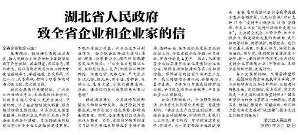湖北省政府致信企业家:宁可政府过苦日子 也要帮企业渡难关