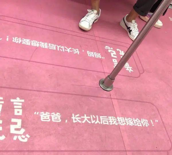 """【程雪柔公交车在线优化工具】_""""爸爸,长大以后我想嫁给你!""""地铁上的""""童言无忌""""广告语引质疑"""