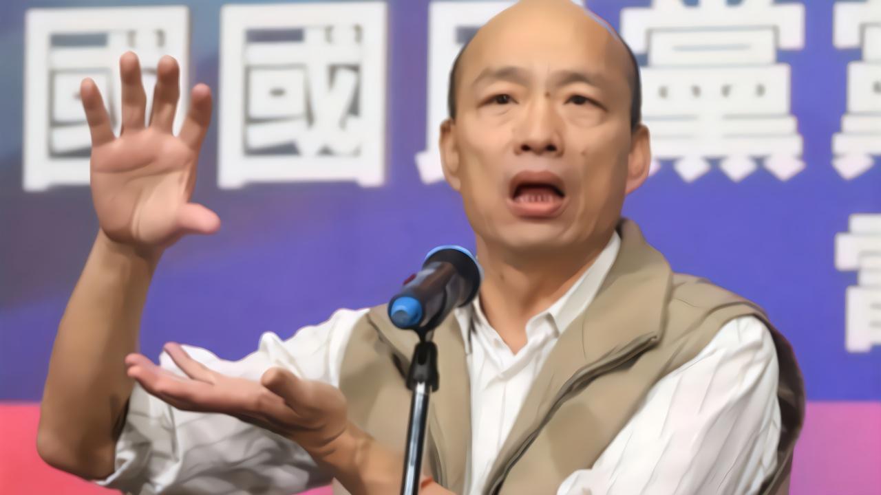 """台湾舆论称""""罢韩案""""负面影响非常深远,专家权威解读"""