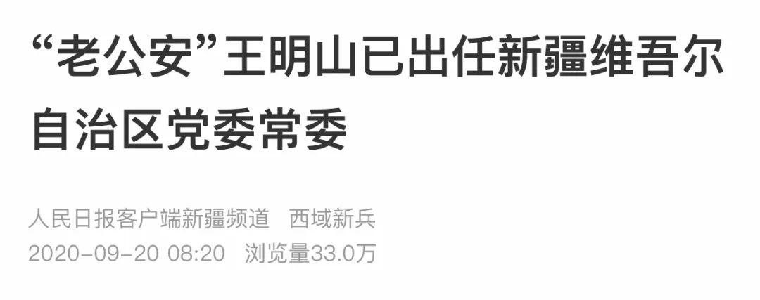【bitstamp】_时隔22年!新疆公安厅再有一把手跻身省级常委
