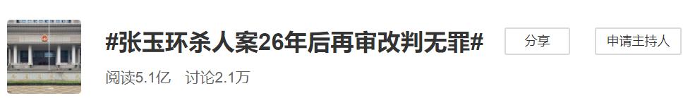 """【兰董】_无罪归来!张玉环:""""26年不是一句道歉就能解决的"""""""