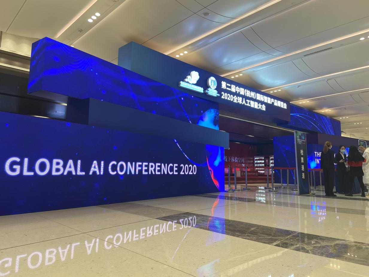 智能车联网系统车队管家精彩亮相第二届全球人工智能大会
