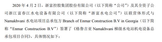 通告显示条约主要内容如下: 浙富控