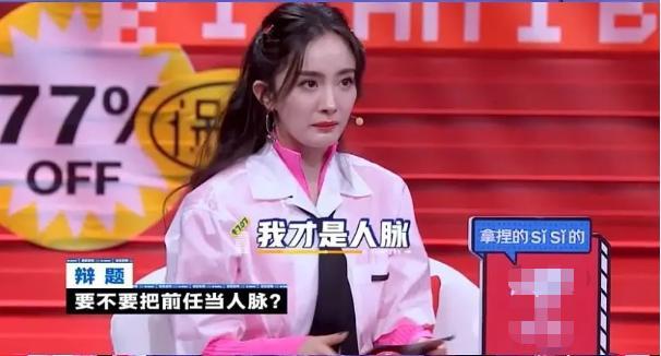 """杨幂霸气发言""""我才是人脉"""",刘恺威惨被影射"""