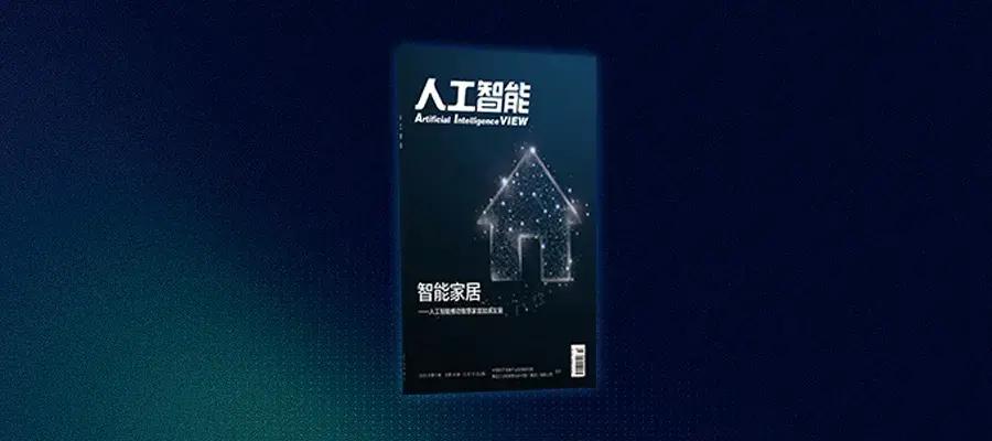 """《人工智能》杂志""""智能家居""""!人工智能推动智慧家庭加速发展"""