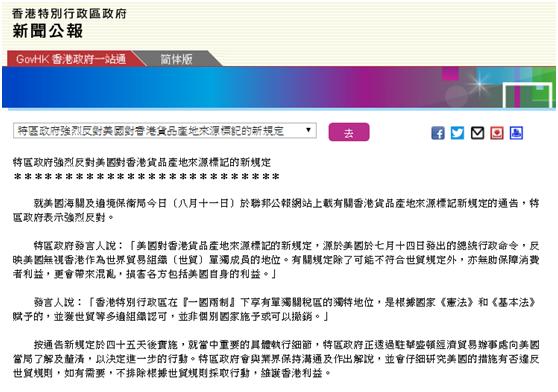 """【亚洲天堂顾问】_美海关要求香港出口美国货物不能再标""""香港制造"""" 港府:强烈反对"""