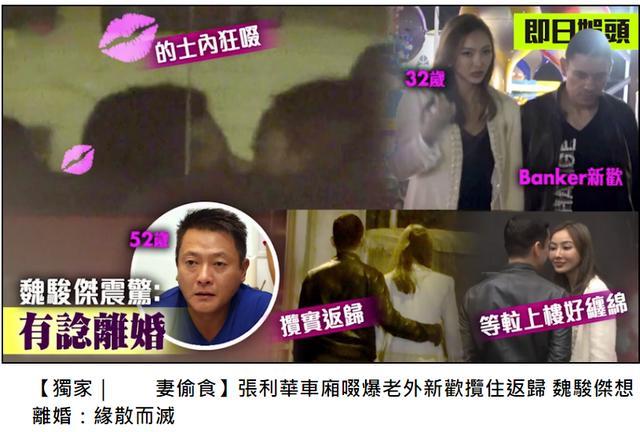 TVB魏俊杰小20歲嬌妻出軌老外,52歲老男人死心欲離婚