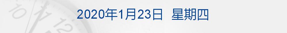 早财经丨肺炎疫情汇总:全国确诊550例,死亡17例;武汉公交地铁轮渡长途客运23日起停运,机场火车站离汉通道暂时关闭;淘宝两天售8000万只口罩,供货商5倍工资请工人返岗