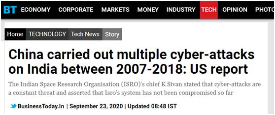 《今日商业》:美国报告称,2007年至2018年,中国对印度实施了多次网络攻击