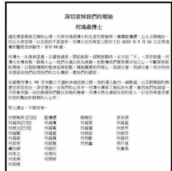 """赌王讣文坚持""""血统论""""?儿媳奚梦瑶不上""""何家家谱"""""""