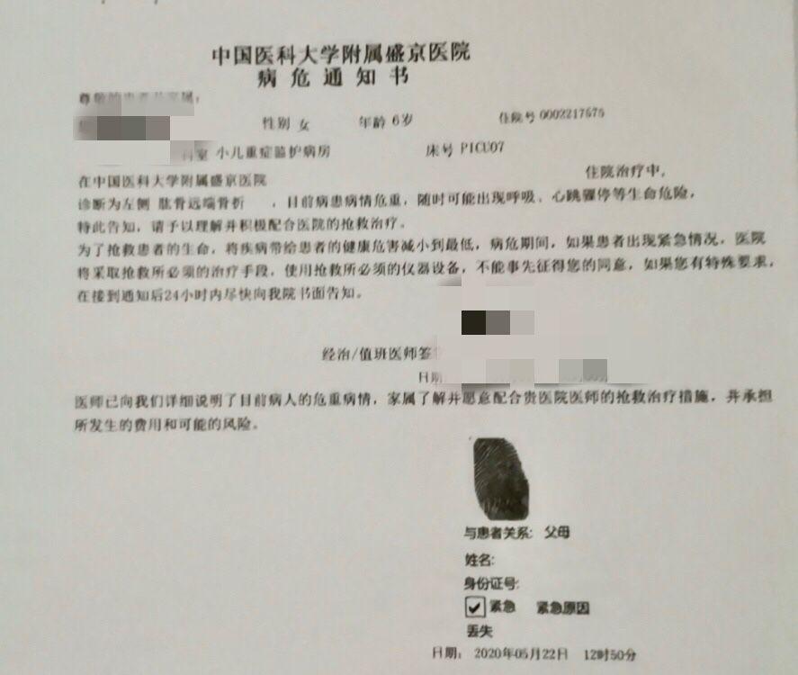 5月22日,中国医科大学附属盛京医院下发的病危通知书。受访者供图
