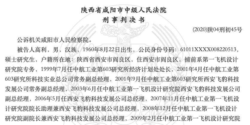 """【彩乐园邀请码12340】_官方披露,""""中航一飞院""""一名副院长获刑"""
