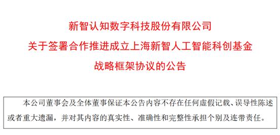 优先投资类脑芯片相关产业,新智认知拟合作成立上海新智人工智能科创基金