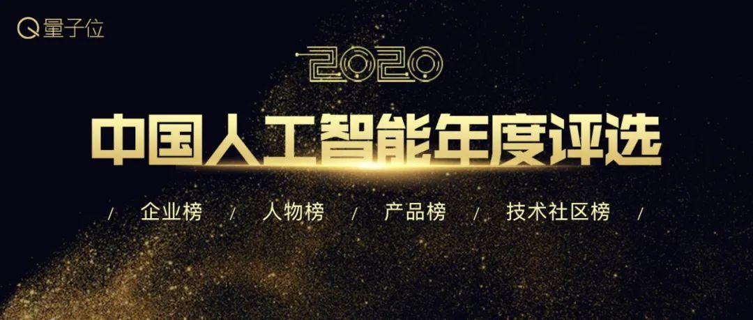 2020中国人工智能年度评选正在征集!开放4大类别7大奖项