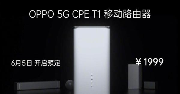iPhone11能上5G了 OPPO发布T1移动路由:1999元起