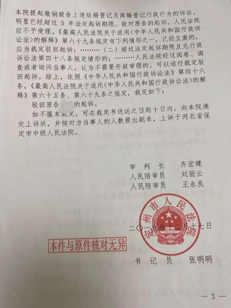 定州市人民法院的行政裁定,不予受理苏女士的起诉。