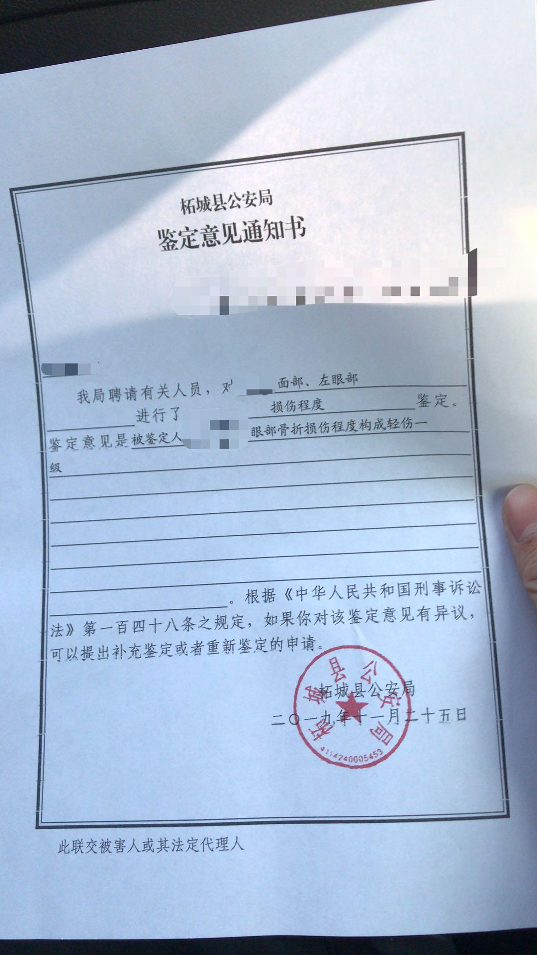 当事人刘女士的住院病例和公安鉴定意见通知书 来源:知情人士提供