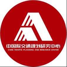中国院交通规划研究中心:让城市更美好,出行更便捷