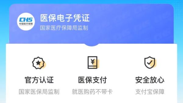 @13.5亿参保人,医保码面向全国开通