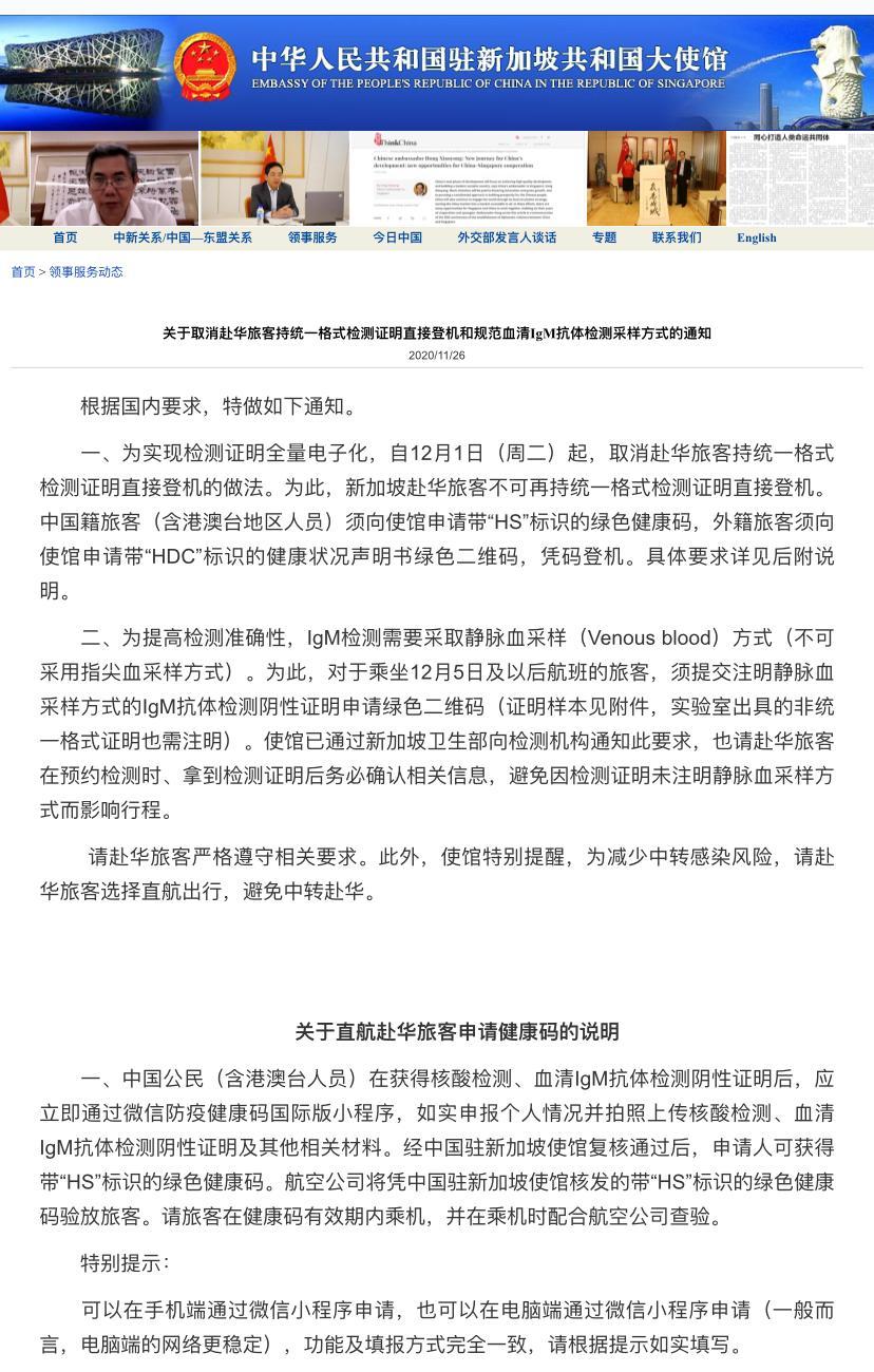 【日本瑞穗实业银行】_中国驻新加坡大使馆:12月1日起赴华旅客可凭绿色健康码登机
