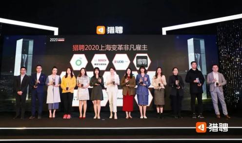 """轻轻教育荣膺猎聘""""2020上海变革非凡雇主"""""""