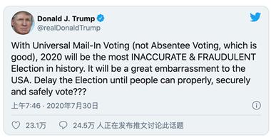 【gift是什么意思】_被川普攻击的邮寄投票,真的会导致计票欺诈吗?