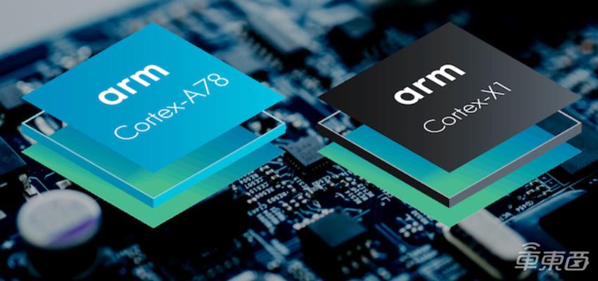 Arm最新A78架构来了!X1性能大核主频3GHz,直逼苹果A14