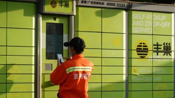 中消协:快件箱收费标准宜参照公共服务价格