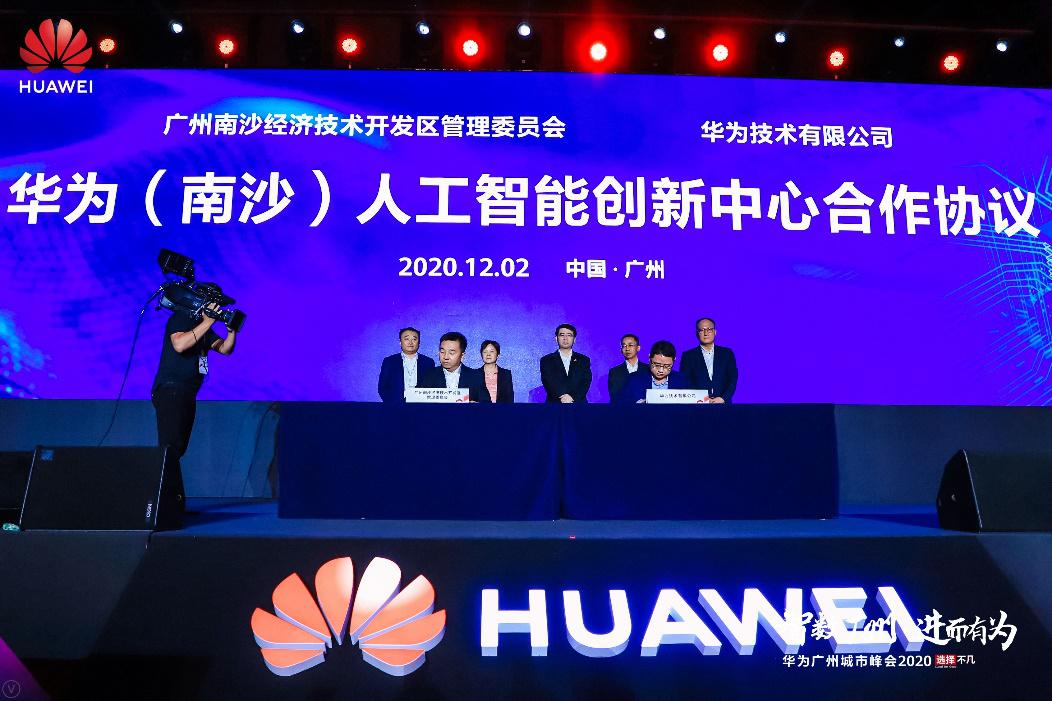 广州南沙区与华为签署合作协议,打造全国人工智能创新高地