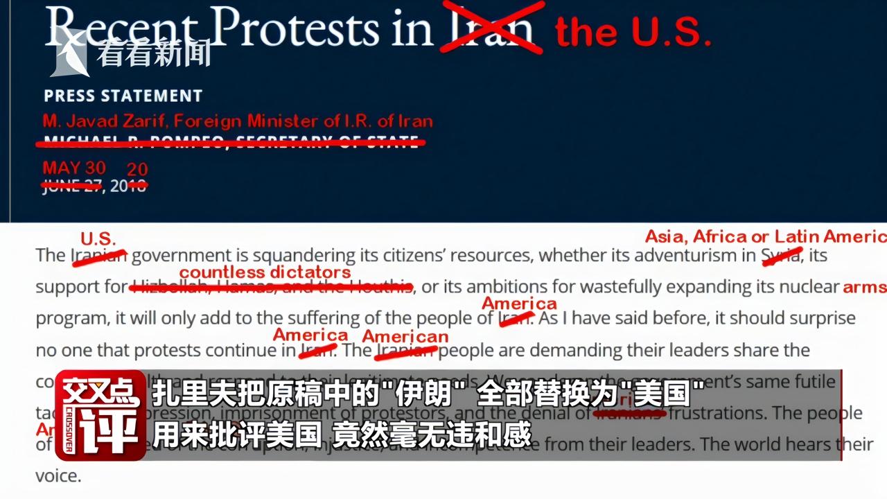 """把蓬佩奥文中的""""伊朗""""换成""""美国""""会发生什么"""