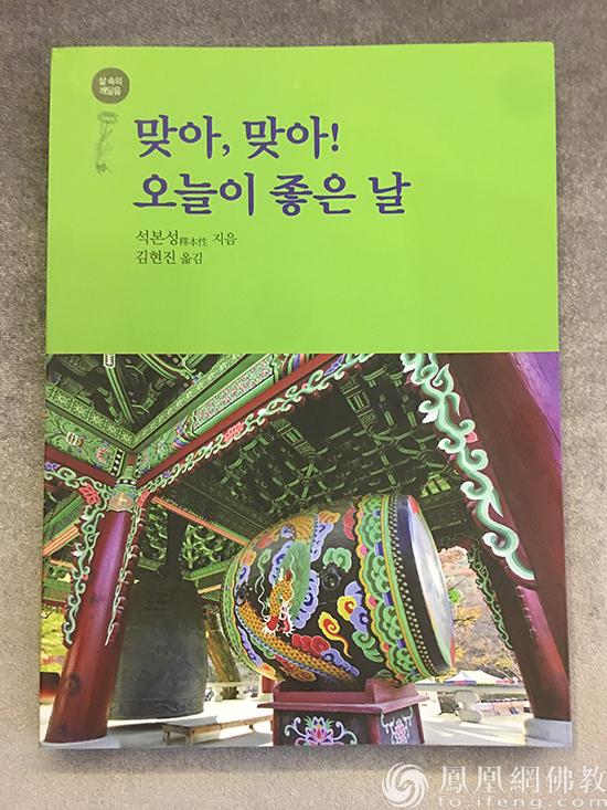 本性法师著作《开心见本性》(图片来源:凤凰网佛教 摄影:王枫涛)