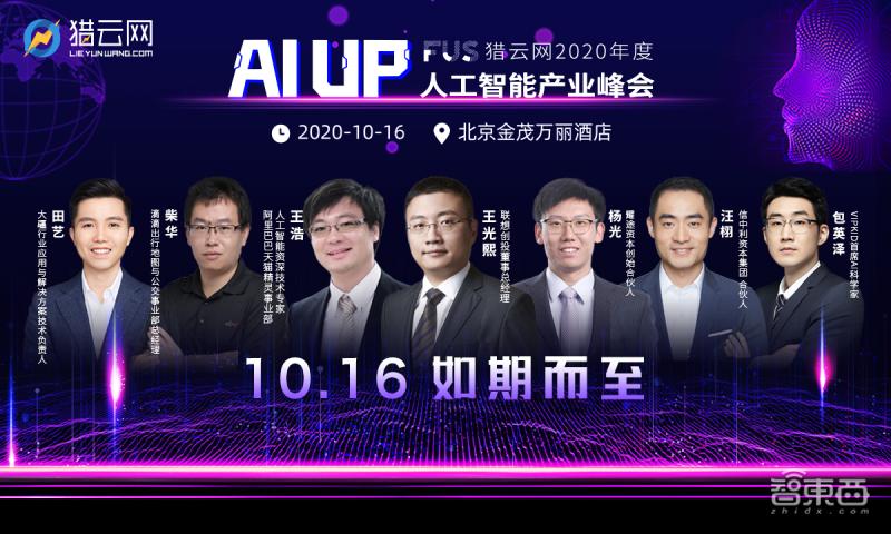 """AI UP!""FUS猎云网2020年度人工智能产业峰会完整议程已定"
