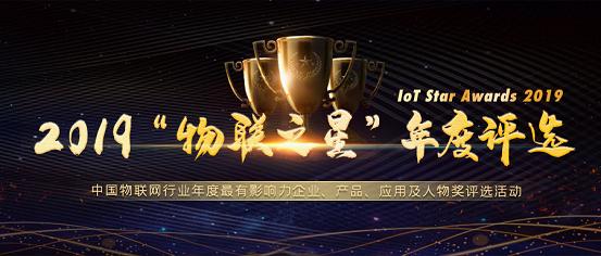 艾特智能获2019中国最有影响力智能家居企业奖