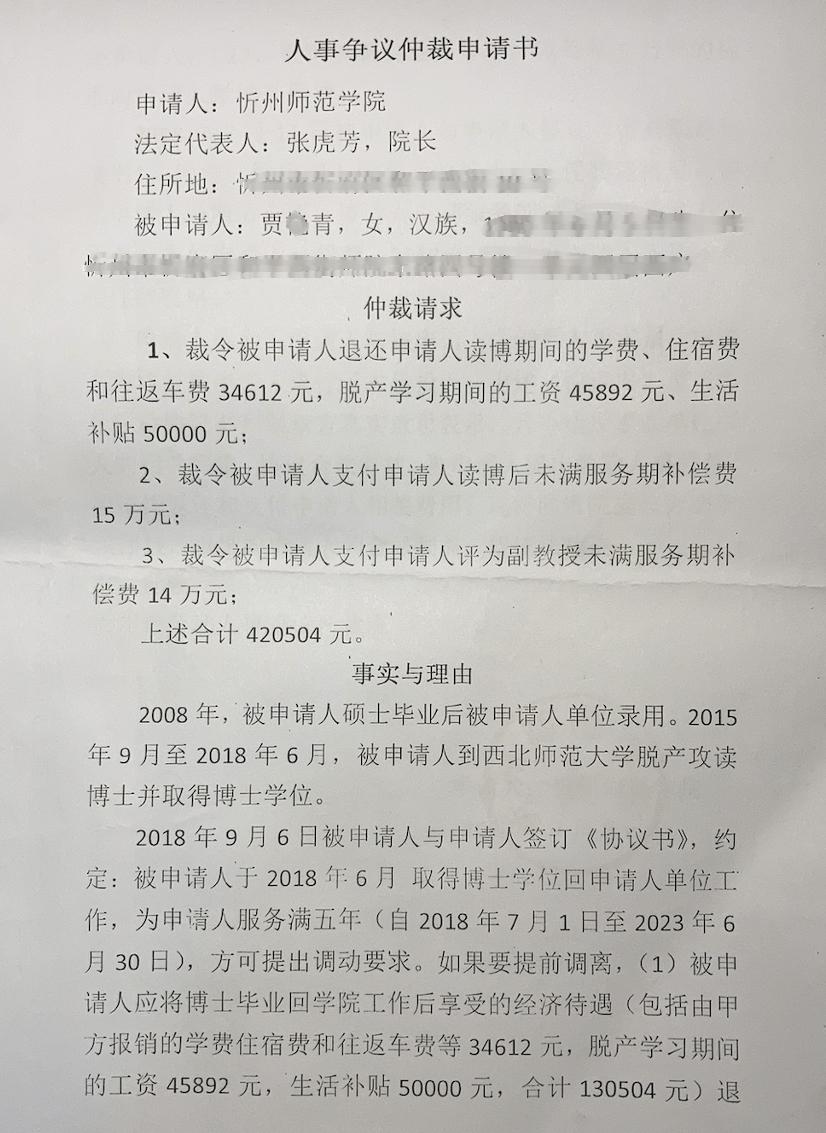 【龙岩亚洲天堂】_教师提离职被索赔42万,校方:对其培养进行了大量投入
