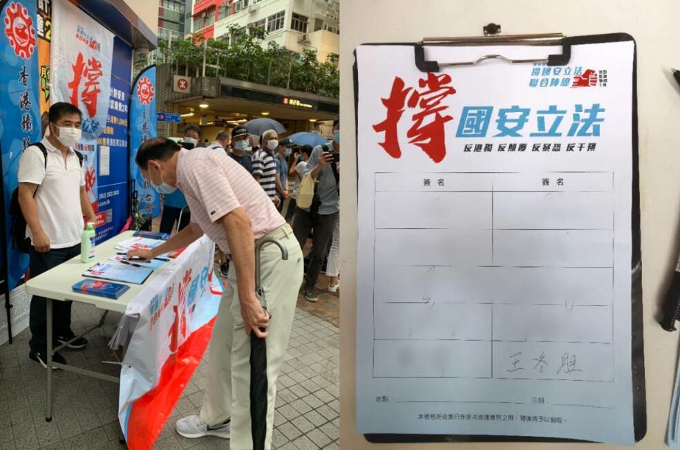 """汇丰亚太区行政总裁王冬胜签名支持""""港区国安法"""""""
