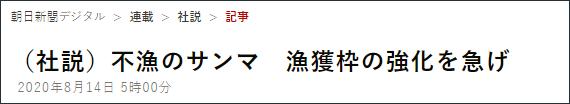 《朝日新闻》当日社评标题图