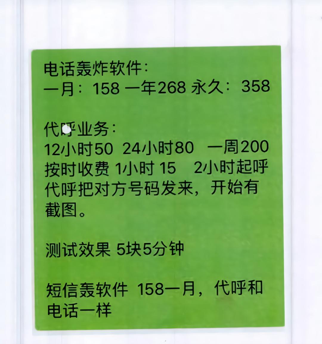 """江苏警方侦破非法销售""""呼死你""""手机软件案:超强骚扰"""
