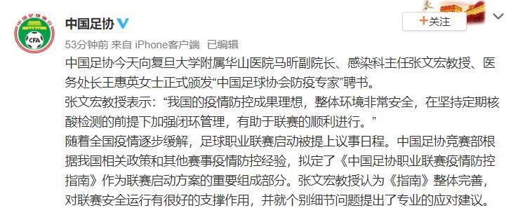 张文宏:定期检测,加强闭环管理,利于联赛恢复