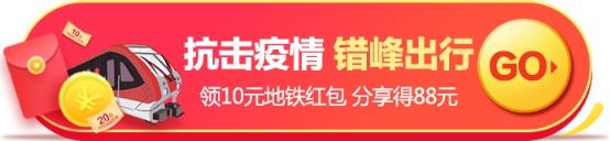 苏宁金融APP免费发放南京地铁出行红包 分享最高得88元