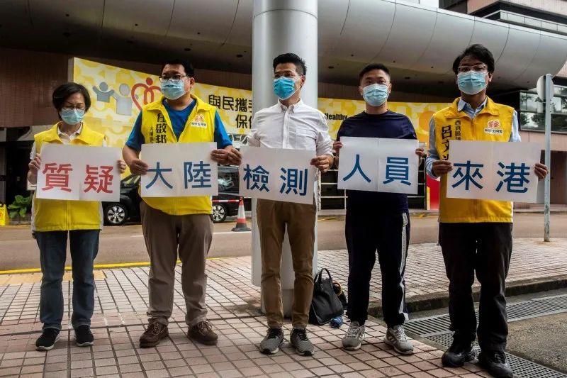 """香港""""新民主同盟""""成员抗议北京派检测员来港"""
