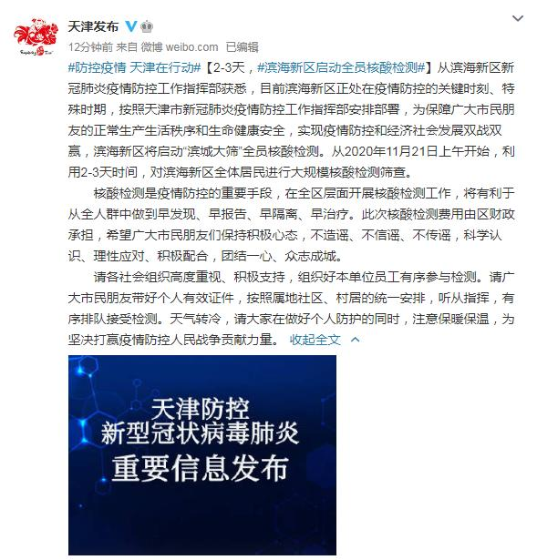 天津市人民政府新闻办公室官方微博截图