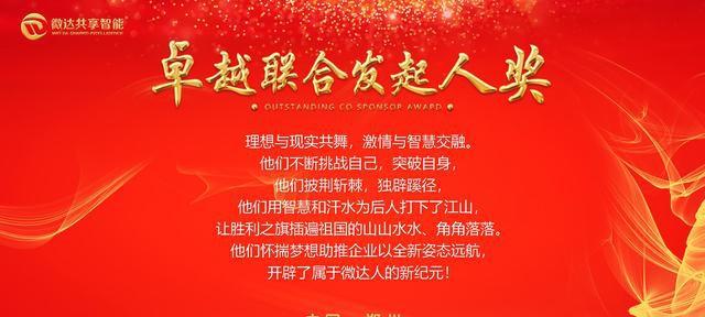 5G家联网人工智能+财富论坛暨微达国际十大孝贤颁奖盛典圆满成功
