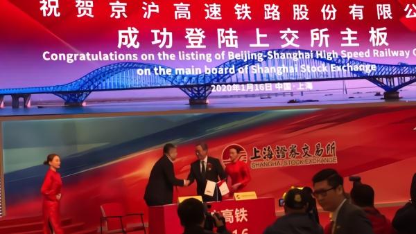 京沪高铁董事长:京沪高铁是最优质铁路资产,会有更好成绩