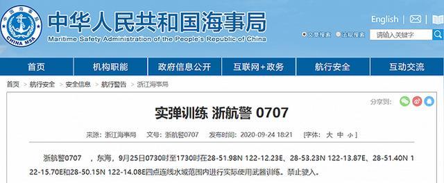 【海诺网络】_浙江海事局:9月25日在东海进行实际使用武器训练