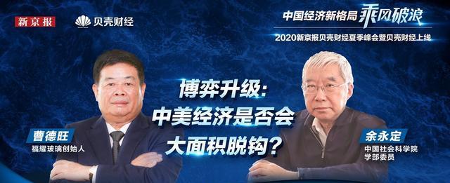 【网站世界排名】_曹德旺对话余永定:中美经济是否会走向全面脱钩?