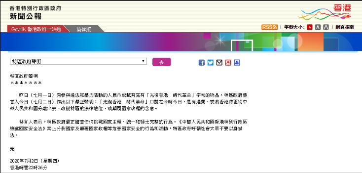 港府明确光复香港口号有港独含意 一起来看看