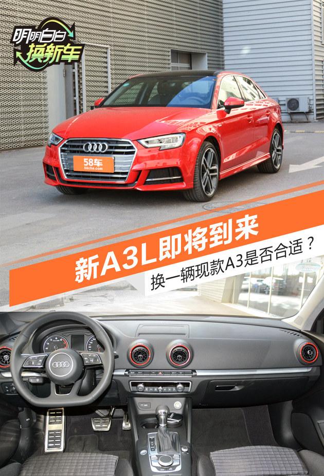 新A3L即将到来 换一辆现款A3是否合适?