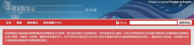 美驻成都领馆领事服务均暂停 签证面谈预约全取消
