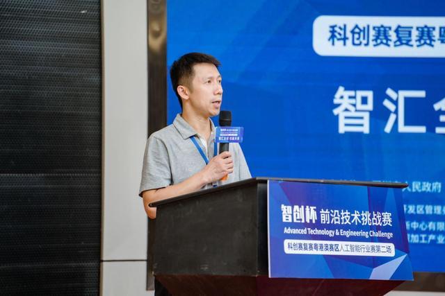 前沿技术挑战赛科创赛复赛粤港澳赛区人工智能行业赛第二场举行