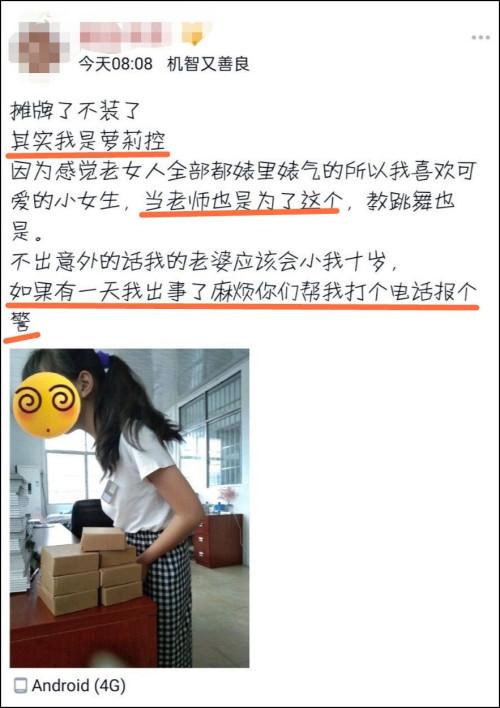 【暴风快猫app最新下载地址论坛】_将转正师范生自称萝莉控、当老师为了小女生 校方发布声明